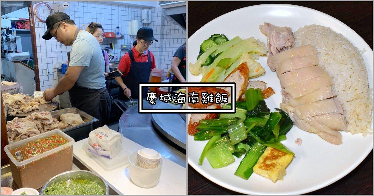 慶城海南雞飯|南京復興美食-人鬼殊途的海南雞飯 (菜單價錢)