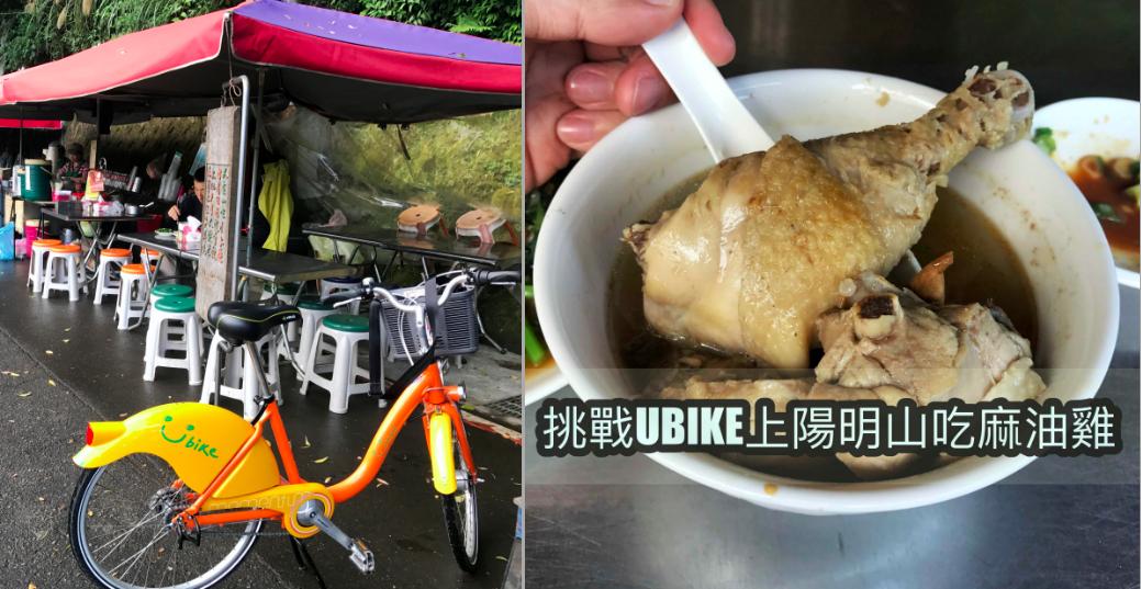 陽明山美食推薦,陽明山麻油雞,平菁街麻油雞 @Nash,神之領域