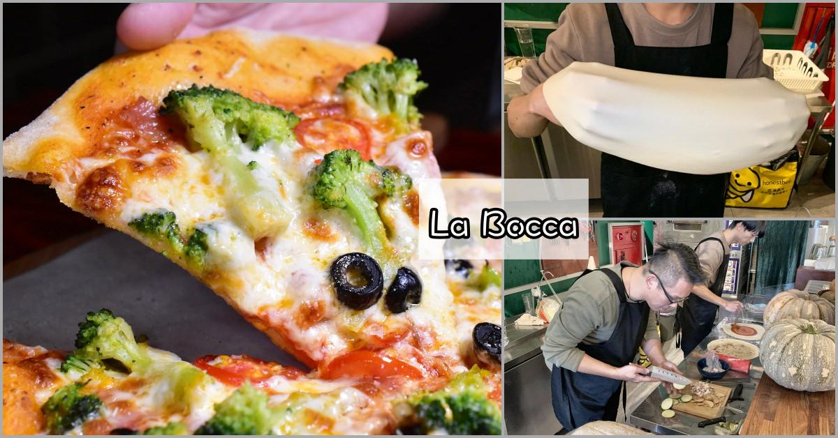 La Bocca 義式手作披薩