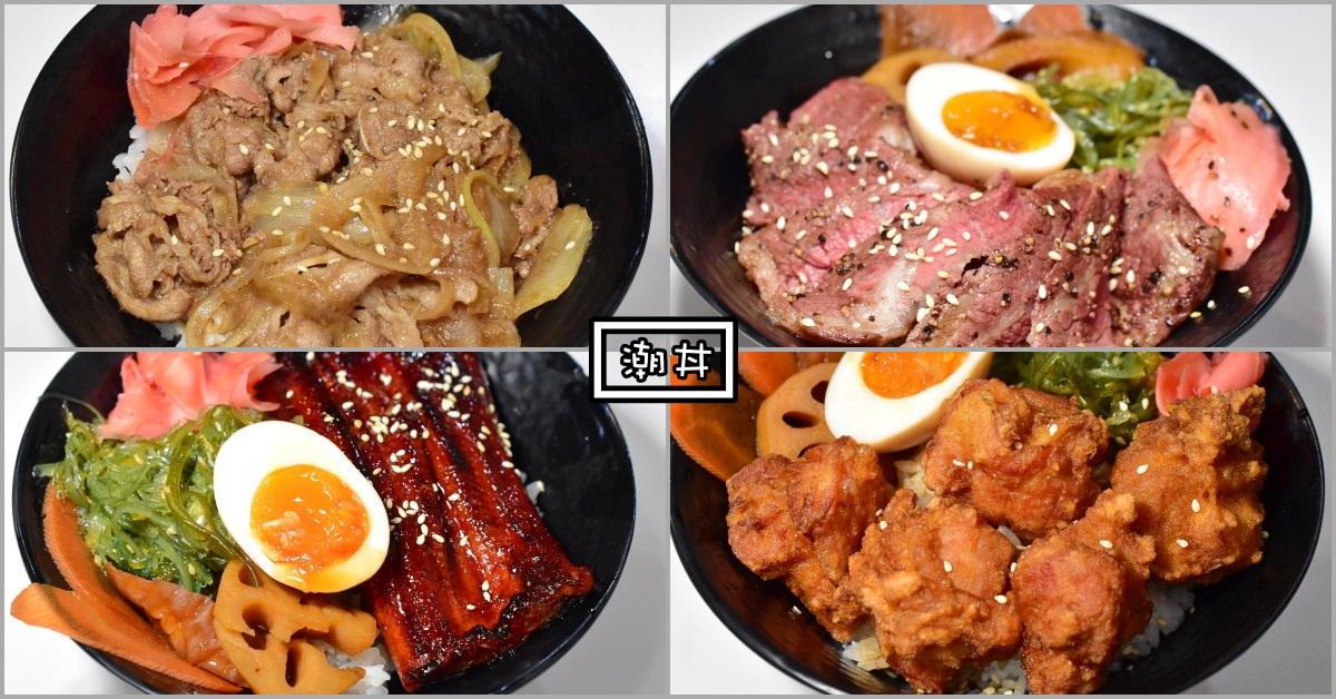 雙連美食,潮丼日式定食,潮丼,潮丼菜單,潮丼價錢 @Nash,神之領域