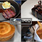 即時熱門文章:A CUT牛排館|台北牛排推薦-台北最好吃的牛排之一  (菜單 價錢 午餐)
