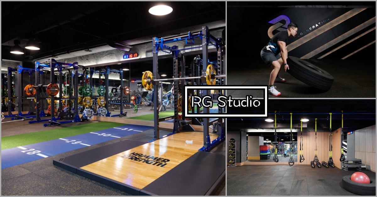 奧塞利斯體能學院,RG Studio,健身教練課值得嗎,健身教練課值得,健身教練課,健身教練,一對一健身教練,極進化 @Nash,神之領域