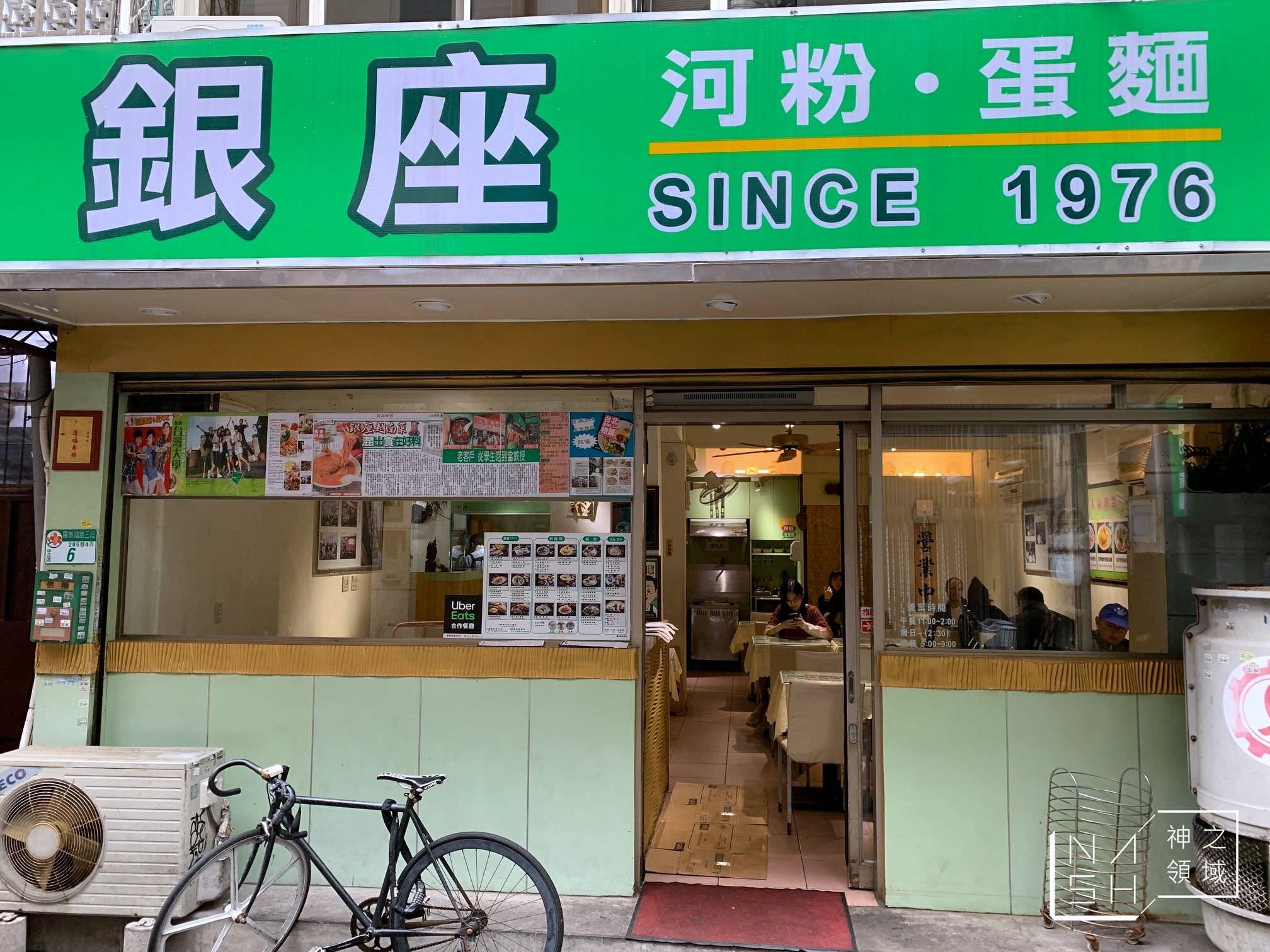 銀座越南美食