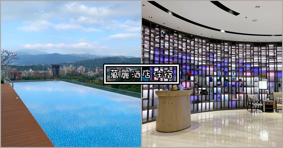 萬麗酒店,士林萬麗酒店,士林萬麗酒店住宿,士林萬麗酒店心得 @Nash,神之領域