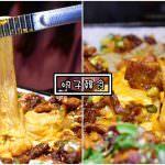 今日熱門文章:娘子韓食|東區韓式烤肉-韓式烤腸超好吃 韓國烤肉推薦 (菜單價錢)