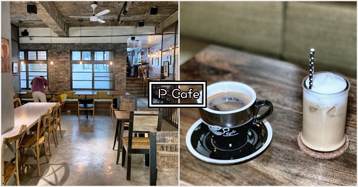 P Cafe,P Cafe菜單,P Cafe價錢,PORTER INTERNATIONAL,PORTER INTERNATIONAL咖啡,PORTER咖啡,P Cafe地址 @Nash,神之領域