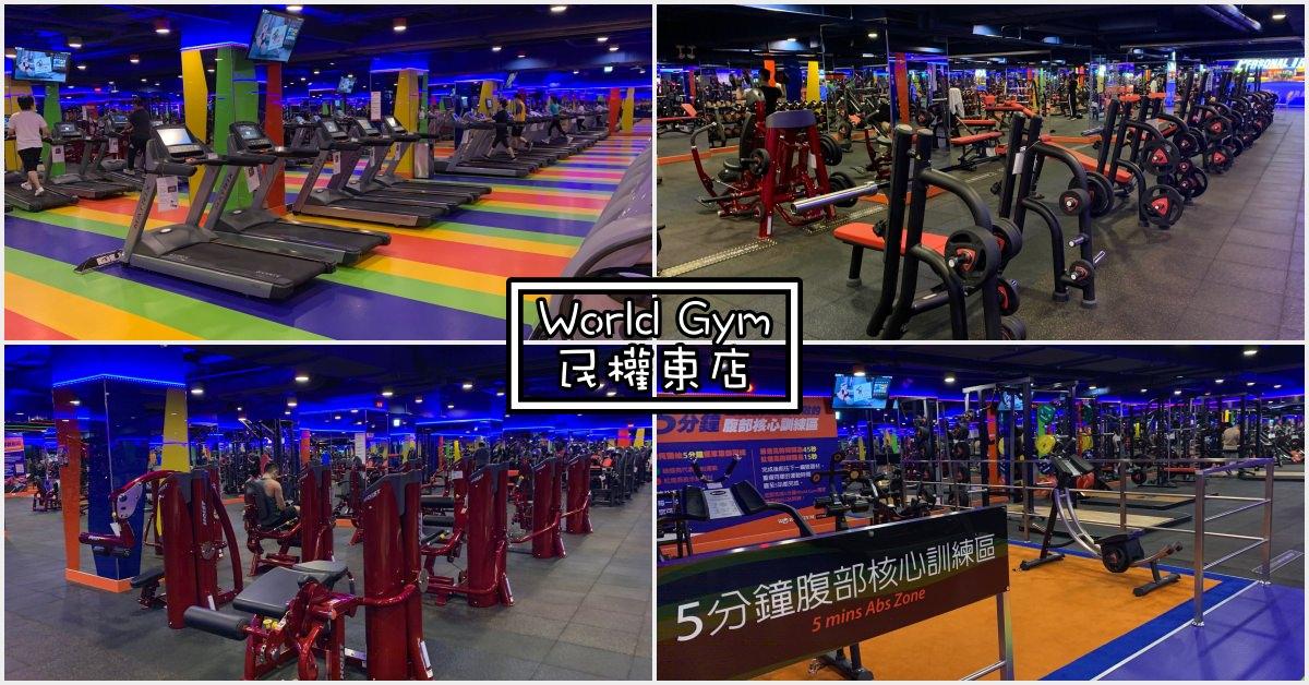 World Gym,World Gym 民權東路,民權東路,world gym健身房推薦 @Nash,神之領域