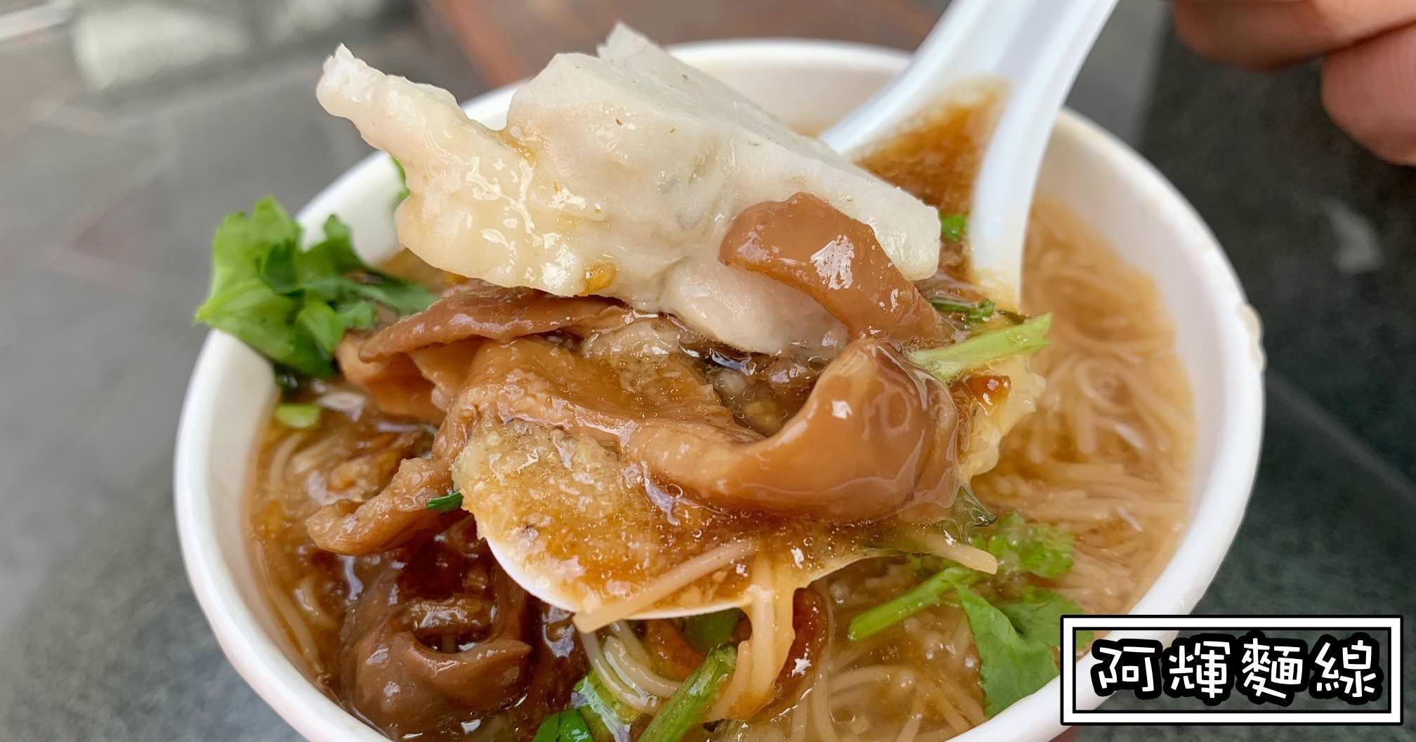 阿輝麵線|士林夜市美食-爽吃一碗只要$30 米其林指南推薦 士林慈誠宮小吃