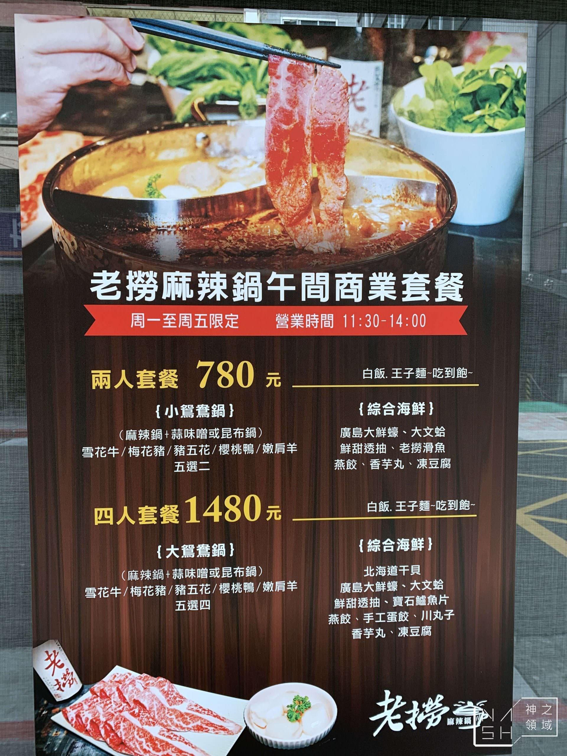 老撈麻辣鍋