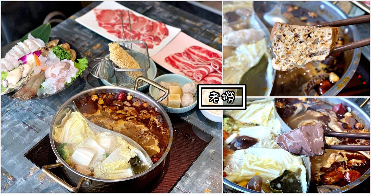 老撈麻辣鍋|南京復興美食-台北麻辣鍋推薦 商業午餐更划算 (菜單價錢)