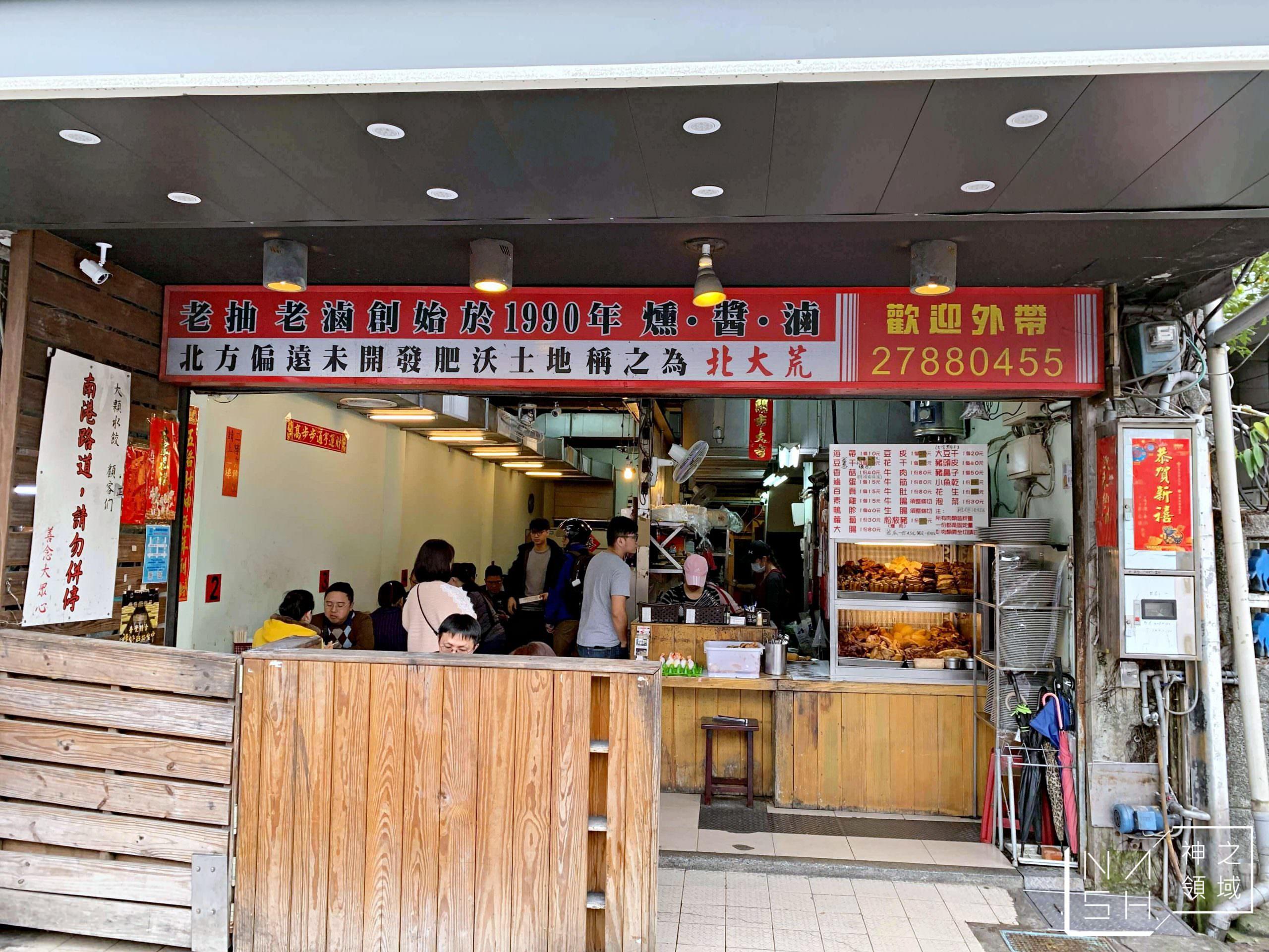 北大荒水餃店