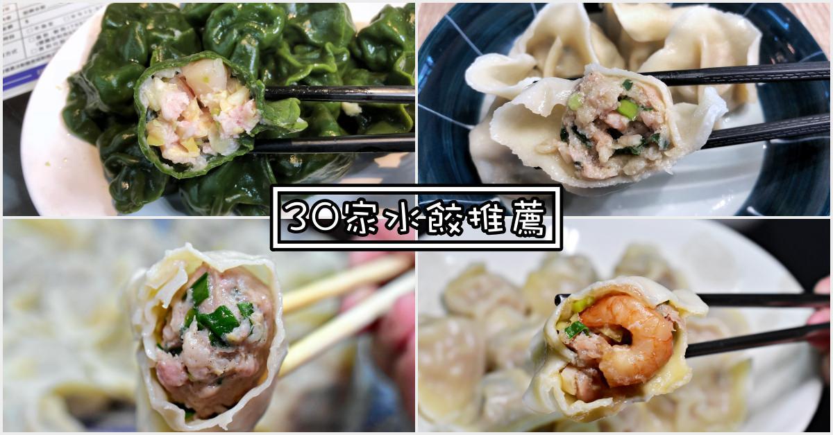水餃,宅配水餃,水餃推薦,台北水餃 @Nash,神之領域