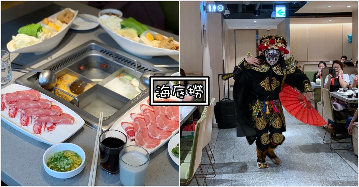 海底撈火鍋|南京復興美食-商業午餐 慶城店 菜單 價錢 訂位