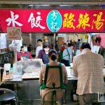 即時熱門文章:方記水餃|六合夜市美食-生意好到爆炸 水餃便宜好吃 (菜單價錢)