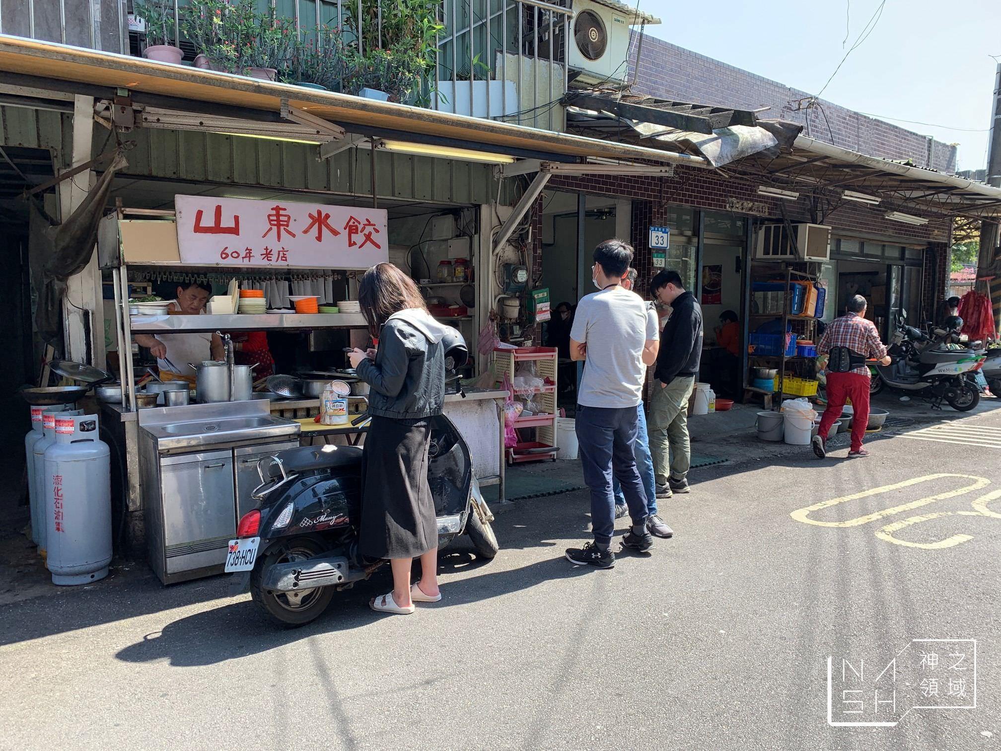50年老店山東水餃