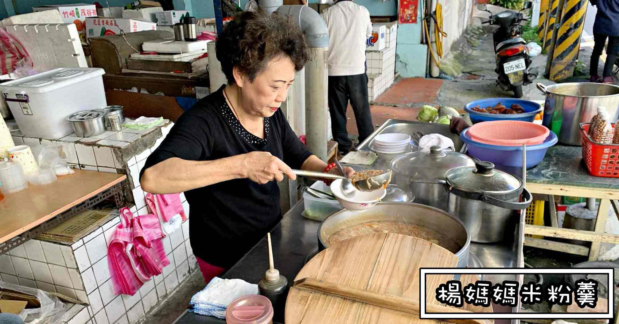 花蓮早餐,大同市場楊媽媽米粉羹,花蓮米粉羹 @Nash,神之領域