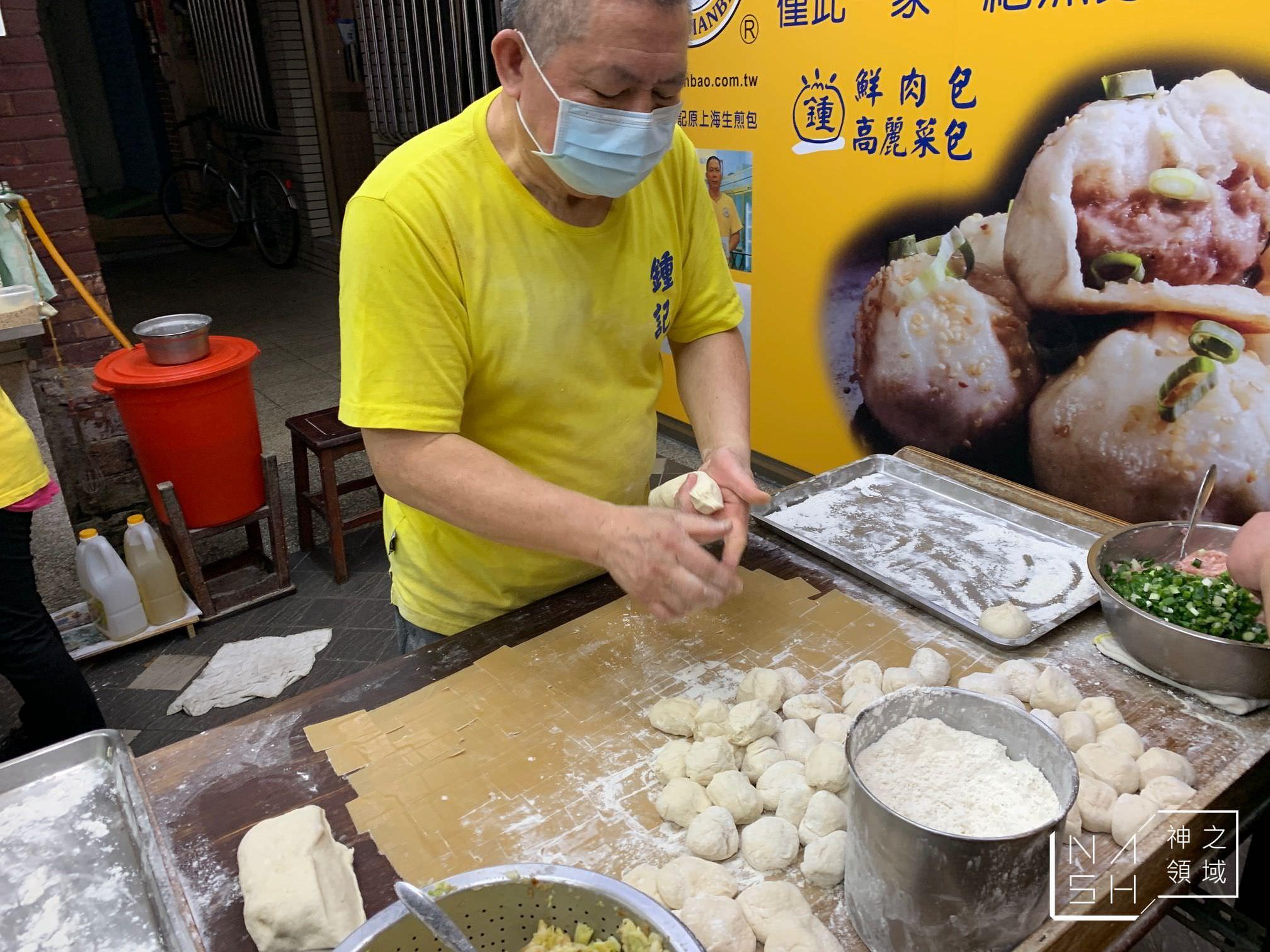 鍾記原上海生煎包