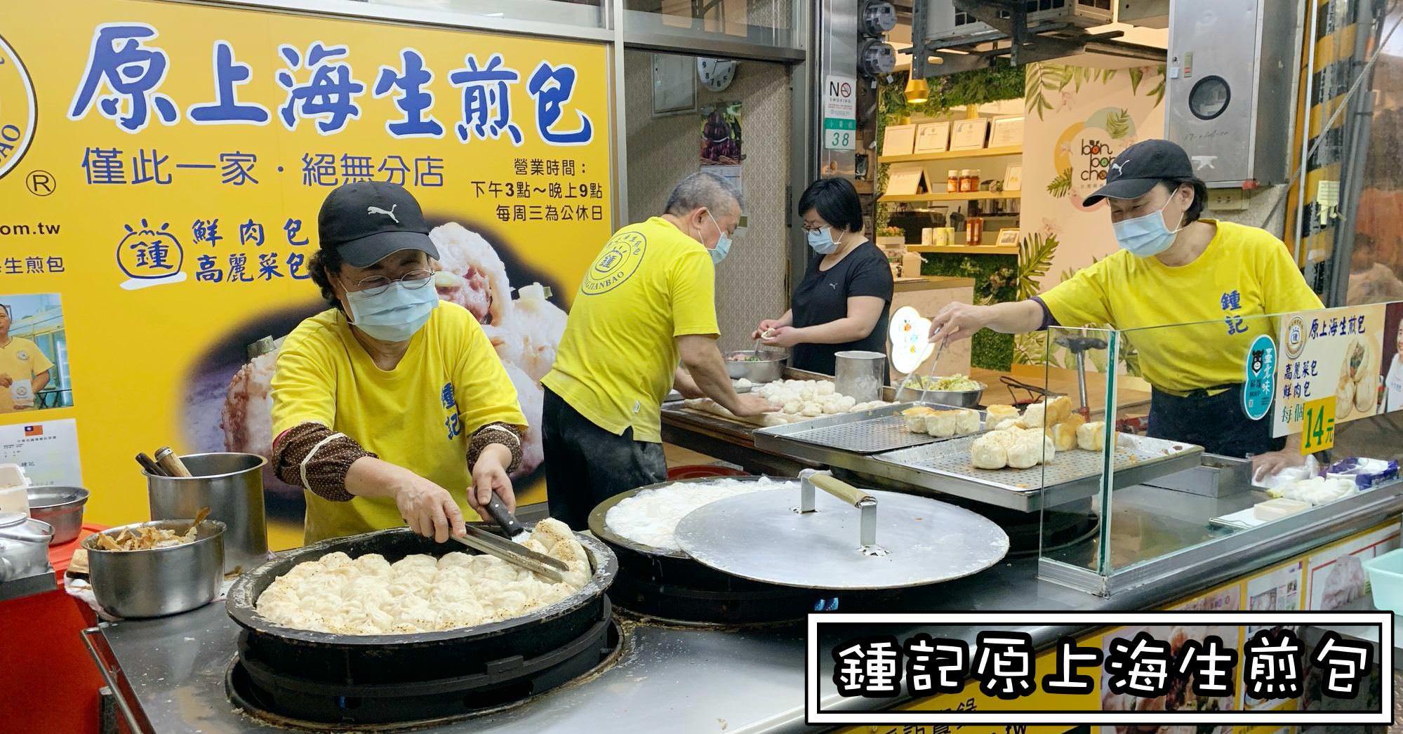 鍾記原上海生煎包|士林夜市美食-我心中最強的生煎包  (米其林 價錢)