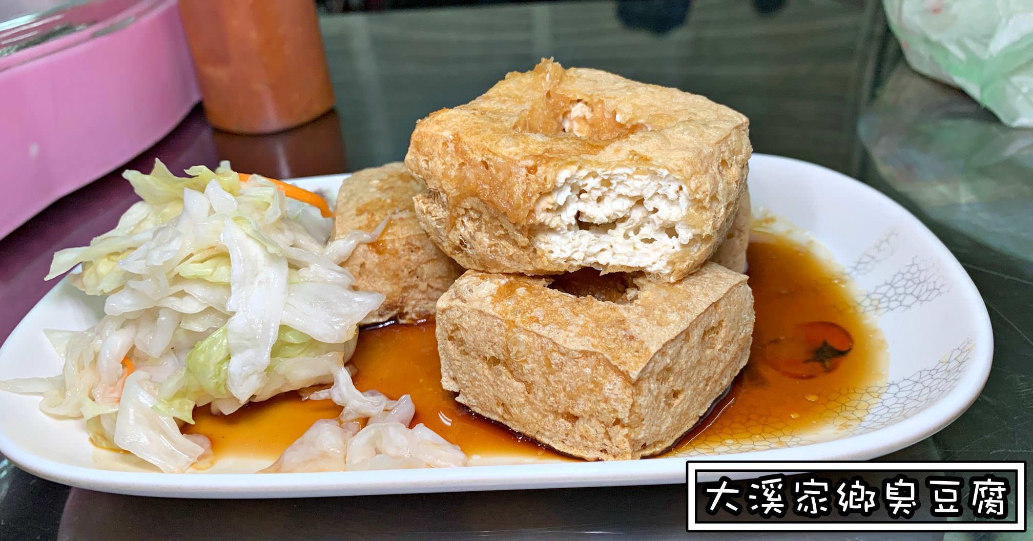 大溪家鄉臭豆腐