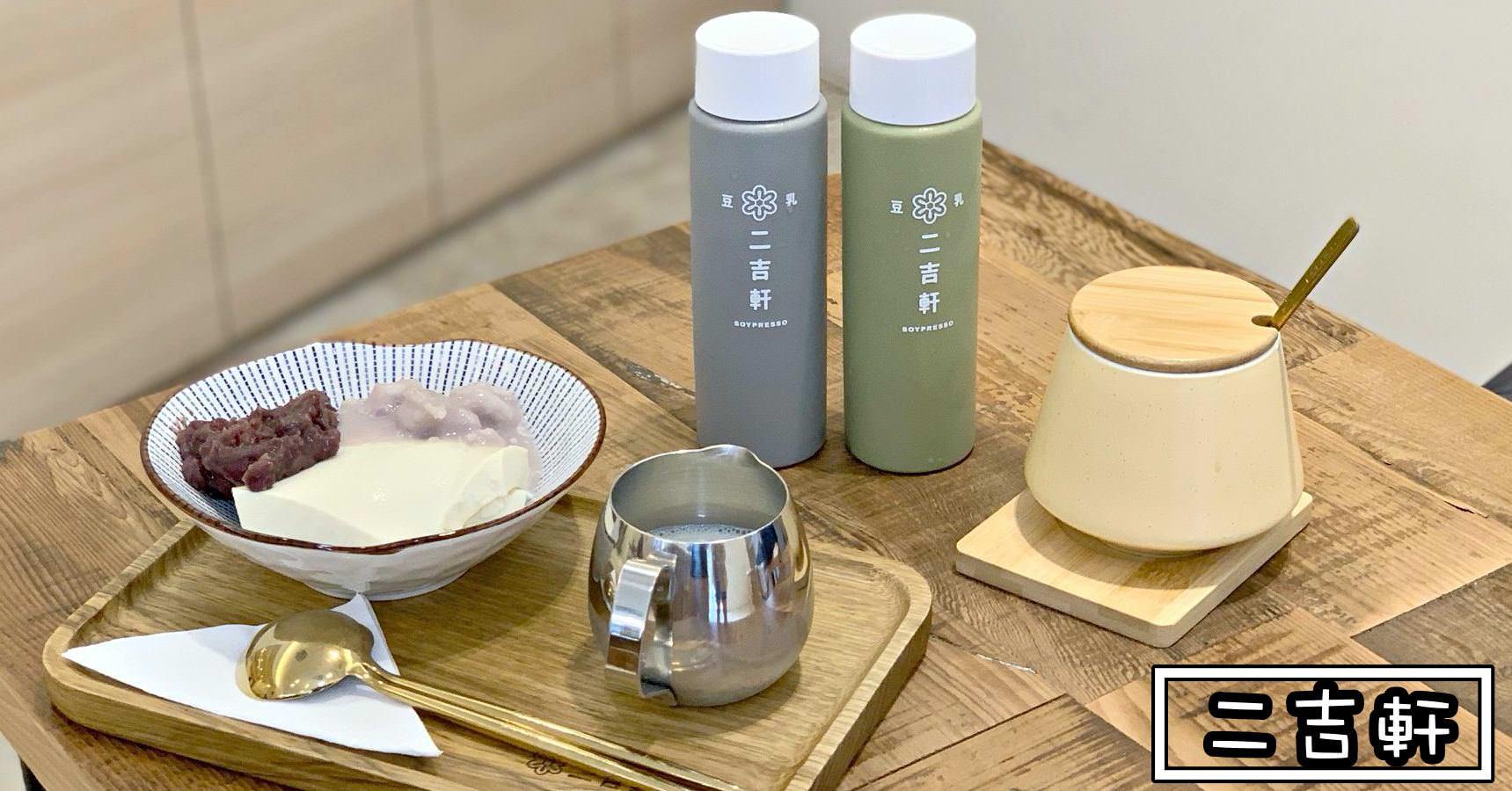 二吉軒豆乳|南京復興美食-豆漿專賣店 豆花 甜品 霜淇淋 (菜單價錢)