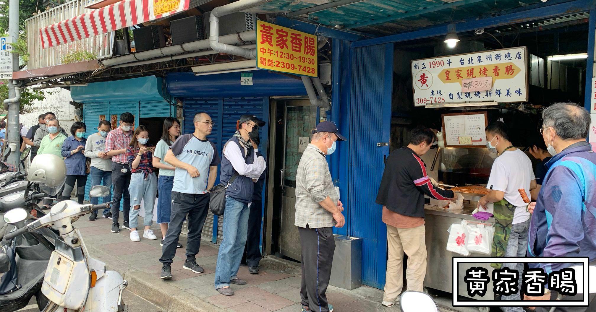 黃家香腸,皇家香腸,泉州街美食,白鍾元香腸,白鍾元台北,古亭美食 @Nash,神之領域