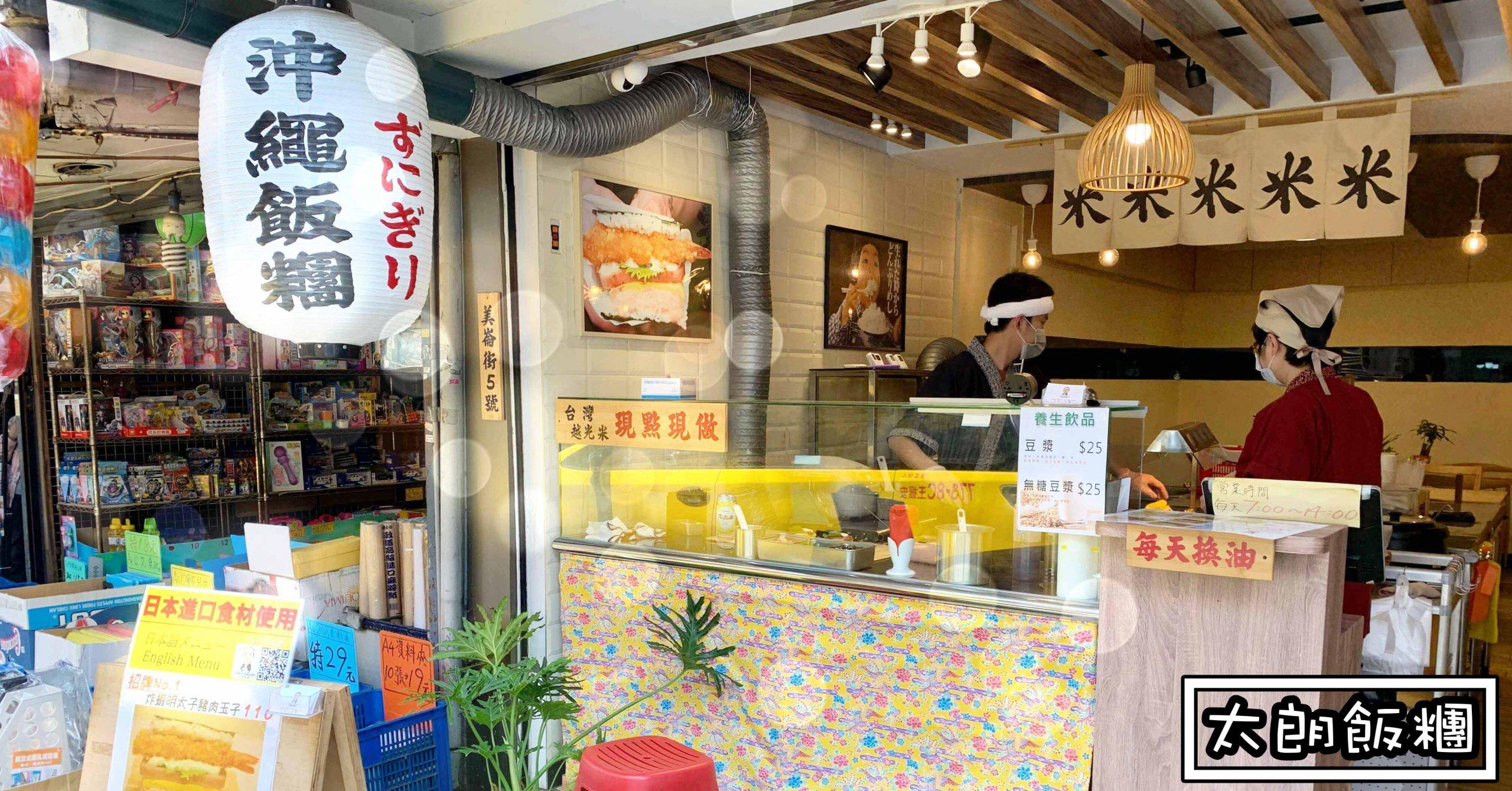 太朗飯糰 士林美食推薦-沖繩飯糰在士林美崙街也吃得到囉 (菜單價錢)