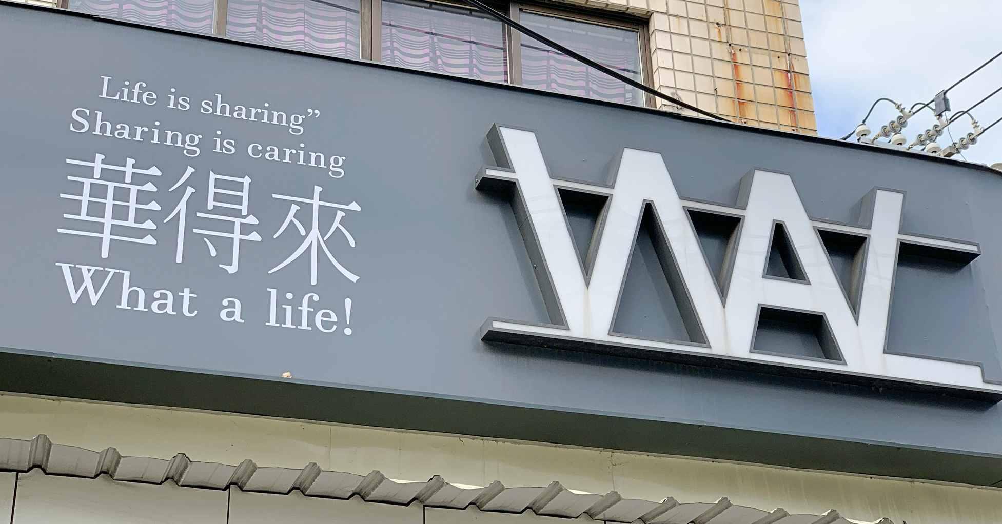 華得來|台中沙鹿美食推薦-清水至尊飲料店絕對要喝 (菜單價錢)