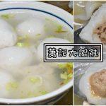今日熱門文章:蕭記大餛飩|石牌美食-最好吃的居然不是餛飩而是鹹湯圓 (菜單價錢)