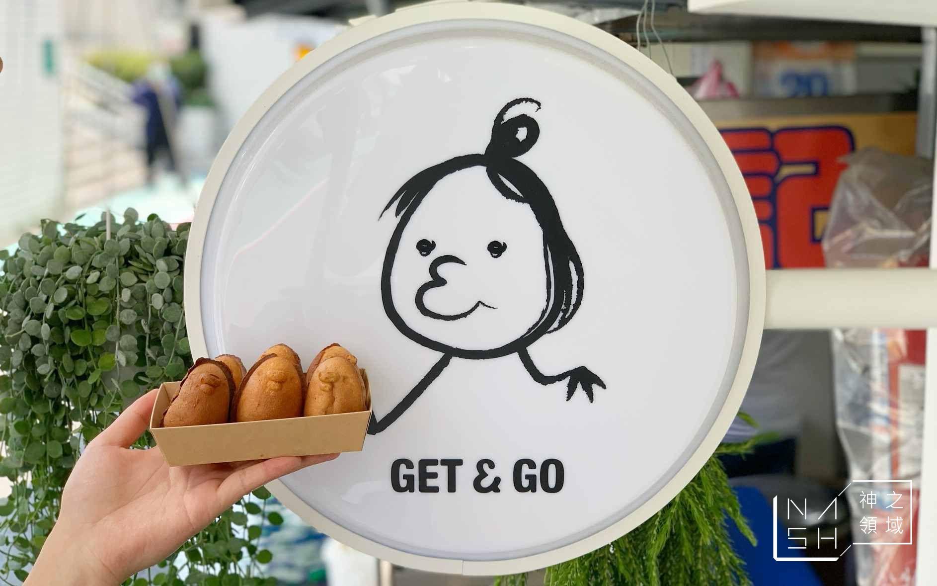 Get&Go雞蛋糕