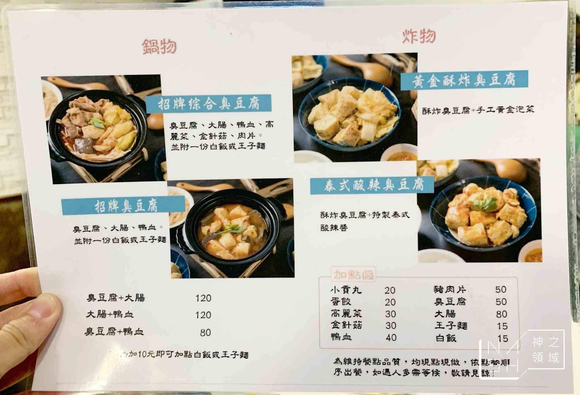 松品臭豆腐