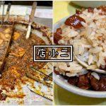 即時熱門文章:店小二魯肉飯|三重美食推薦-三重魯肉飯推薦 蒜泥白肉雞湯也不錯 (菜單價錢)
