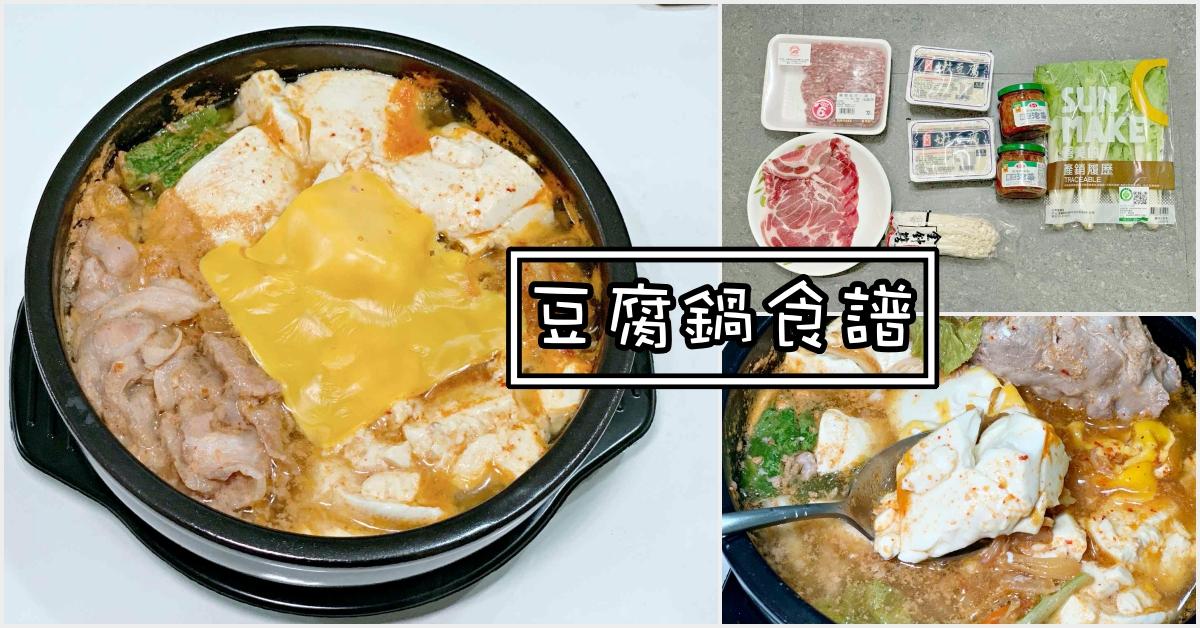 韓式豆腐鍋食譜,韓式豆腐鍋,韓式嫩豆腐鍋,豆腐鍋食譜 @Nash,神之領域