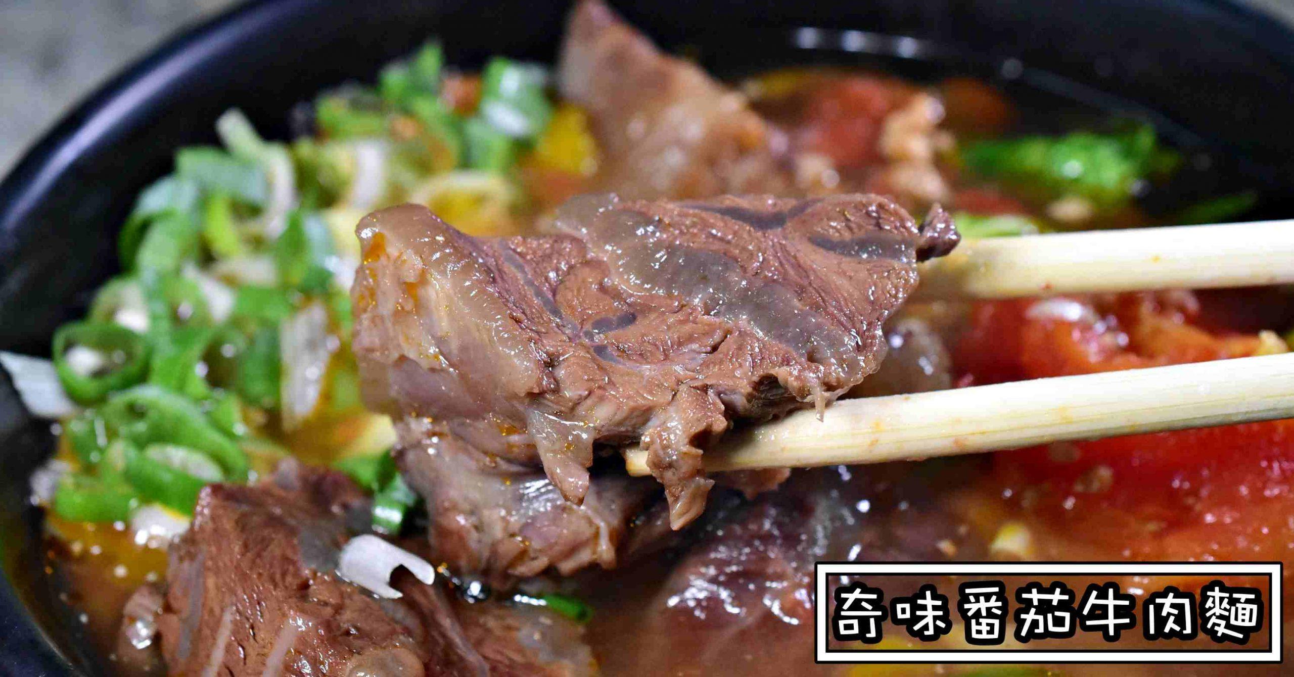 奇味番茄牛肉麵