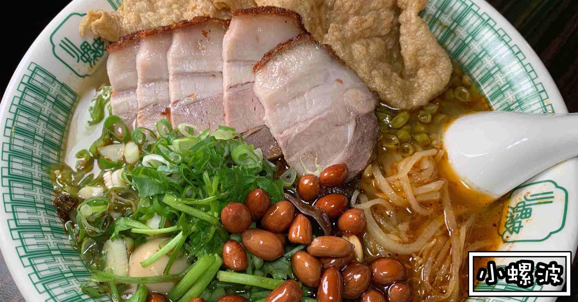 小螺波|南京復興美食-慶城街開店了!螺絲粉真的超幹好吃 (菜單價錢)