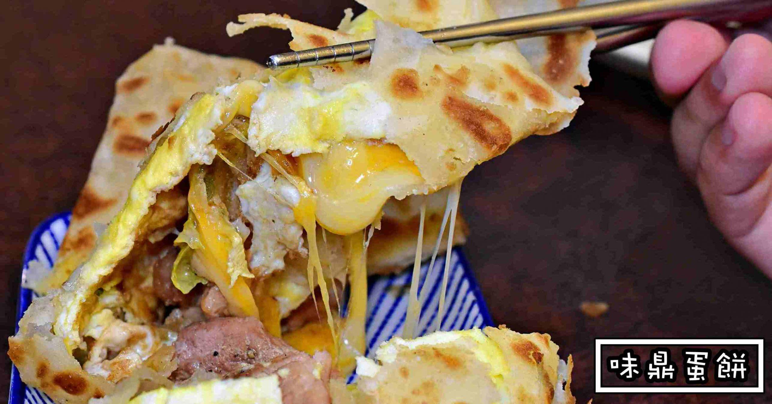 味鼎蛋餅|南京復興早餐推薦-豬排起司蛋餅、漿爆飯糰好吃哪 (菜單價錢)