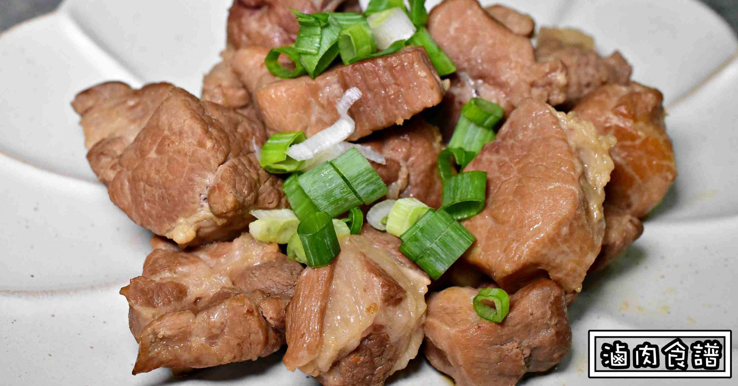 台式滷肉食譜,紅燒肉作法,滷肉入味 @Nash,神之領域