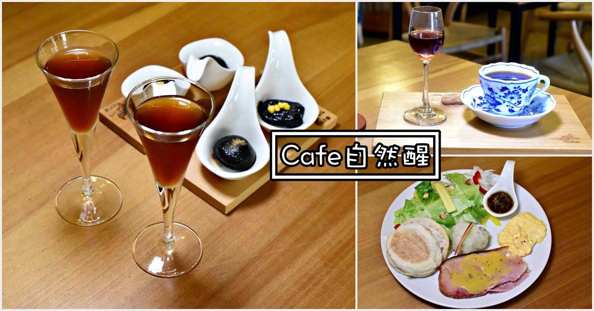 Cafe自然醒,咖啡自然醒,三多商圈咖啡,三多商圈 @Nash,神之領域