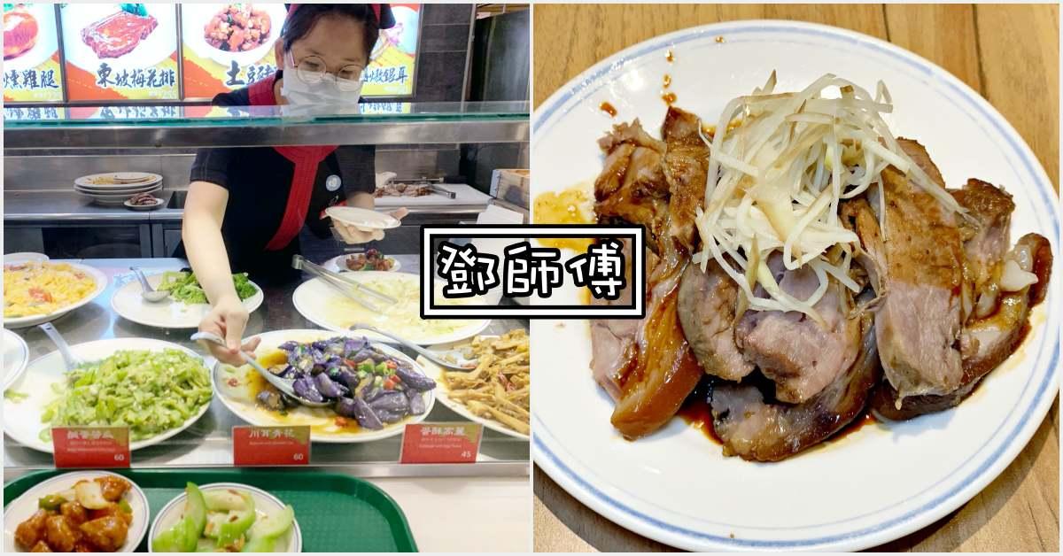 鄧師傅功夫菜|南京復興美食-高雄高級自助餐! 台北唯一分店 (菜單價錢)