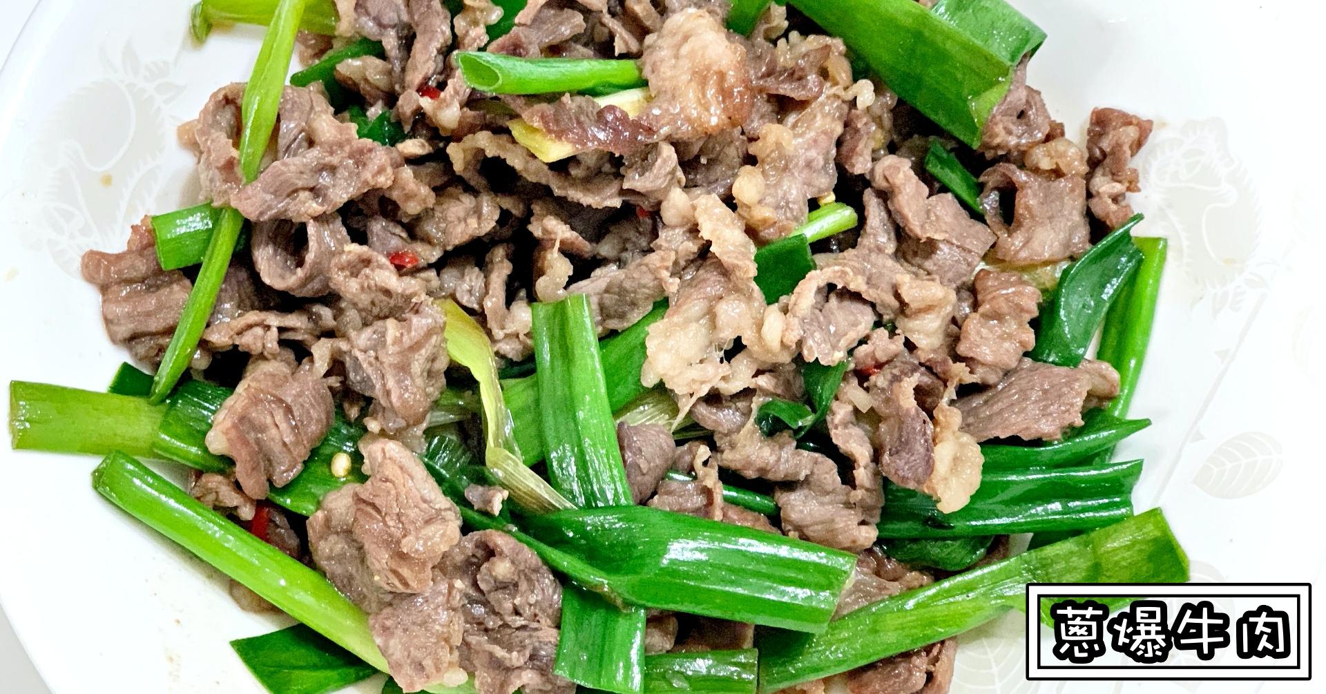 蔥爆牛肉食譜,蔥爆牛肉,蔥爆牛肉怎麼做 @Nash,神之領域