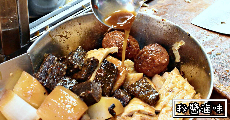 樂華夜市美食,秘醬滷味,秘醬滷味菜單,秘醬滷味價錢 @Nash,神之領域