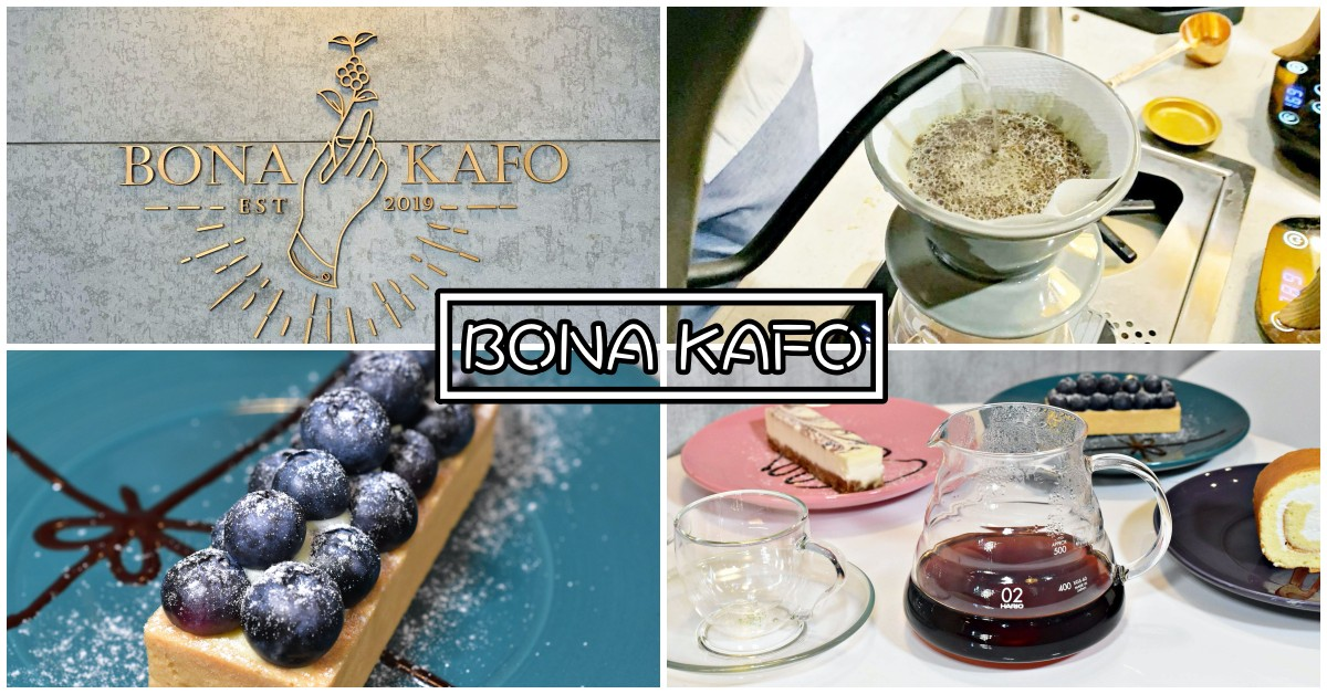 BONA KAFO,BONA KAFO菜單,BONA KAFO價錢,高雄咖啡豆推薦,高雄咖啡豆,文化中心咖啡店推薦,文化中心咖啡店 @Nash,神之領域