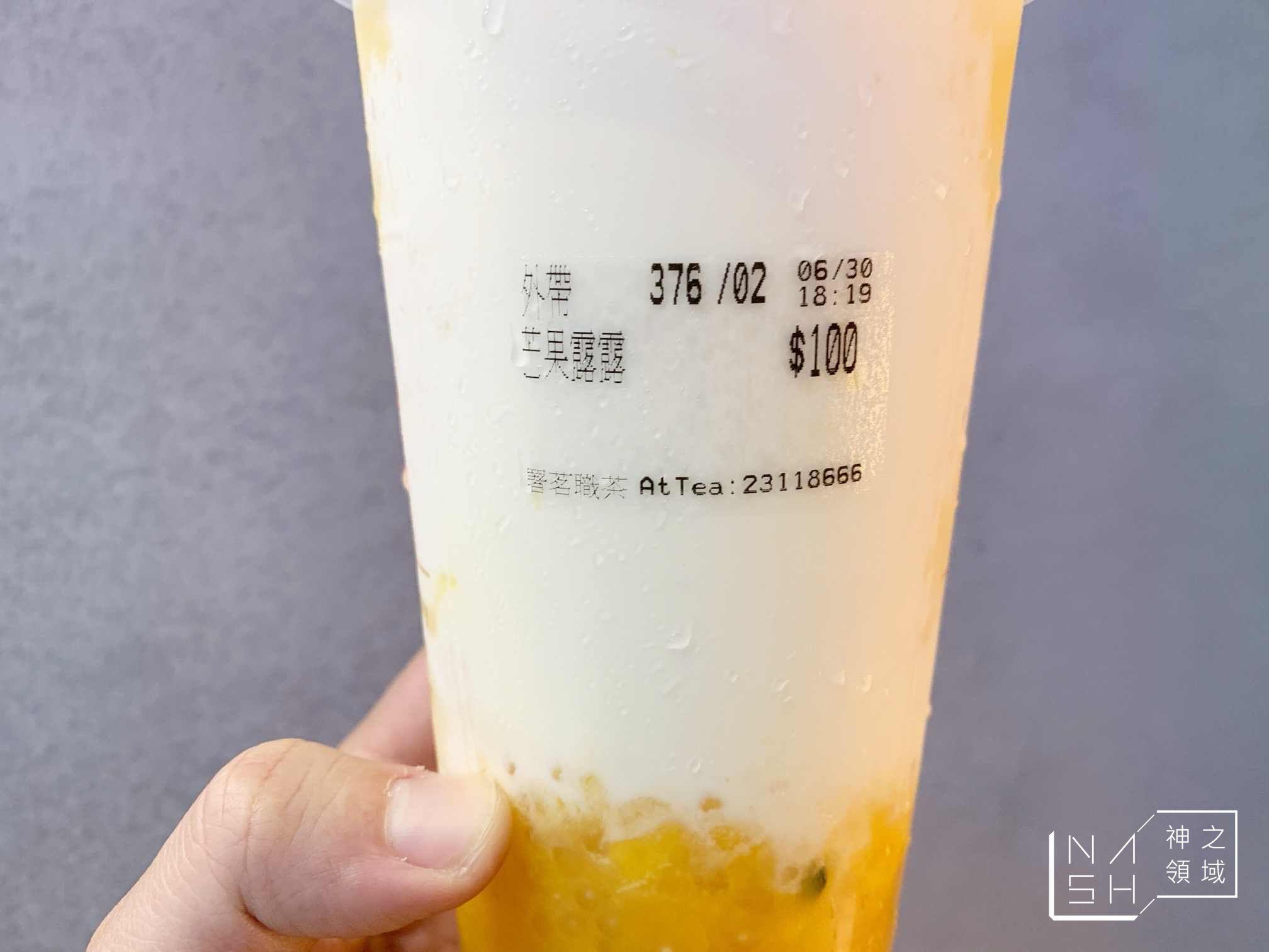 蕭敬騰飲料店
