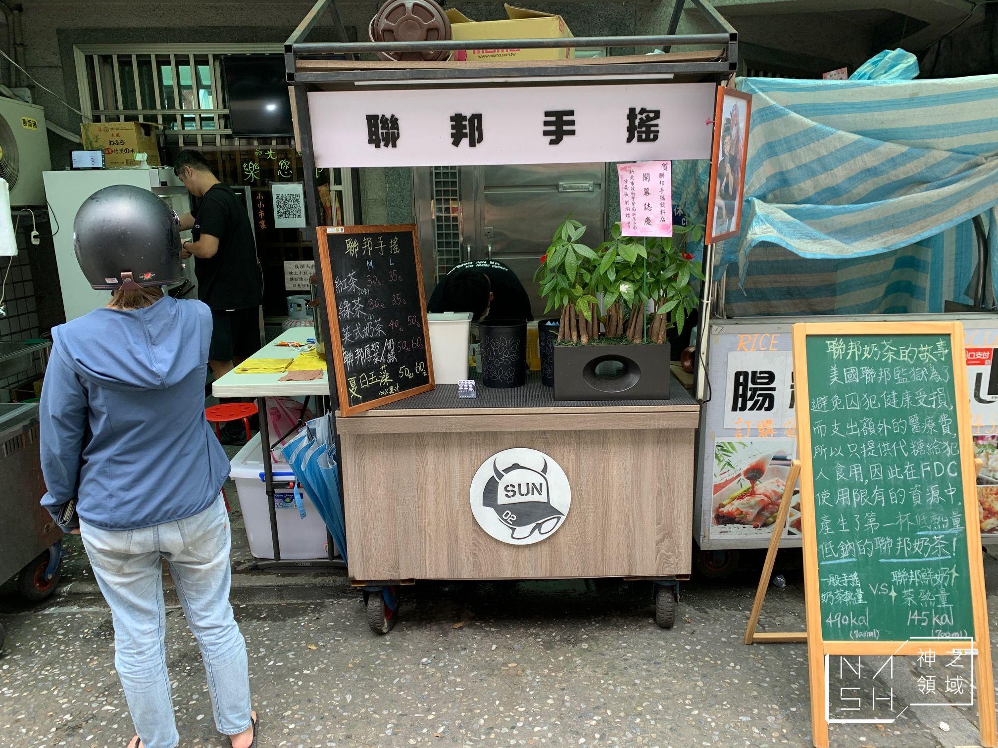 孫安佐飲料店