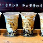 即時熱門文章:小茶齋|黑糖珍珠鮮奶-推薦岩漿珍珠鮮奶 厚漿珍珠鮮奶 (分店 菜單)