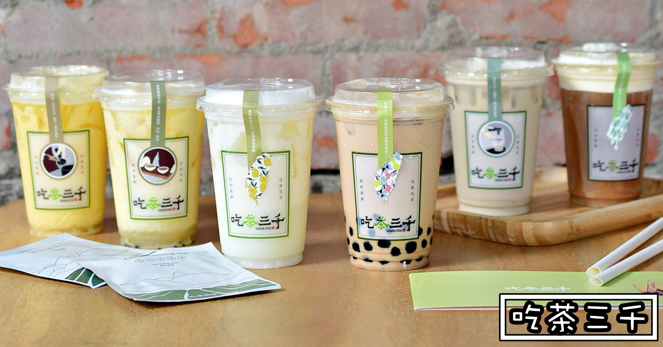 吃茶三千|台中飲料推薦-喝的保養品 及隨行米其林梨山茶喝起來(菜單 推薦)