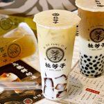 今日熱門文章:杜芳子|台北飲料推薦-大推茶凍烏龍鮮奶茶 禾香鮮奶入料 (菜單 推薦)
