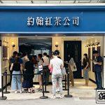 即時熱門文章:約翰紅茶公司|台北飲料推薦-花式紅茶飲料店 (信義店 菜單 推薦)