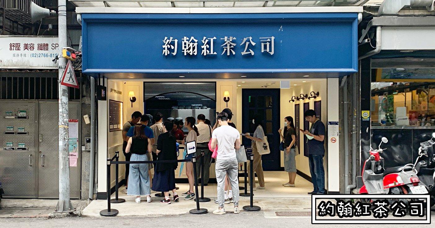 約翰紅茶公司|台北飲料推薦-花式紅茶飲料店 (信義店 菜單 推薦)