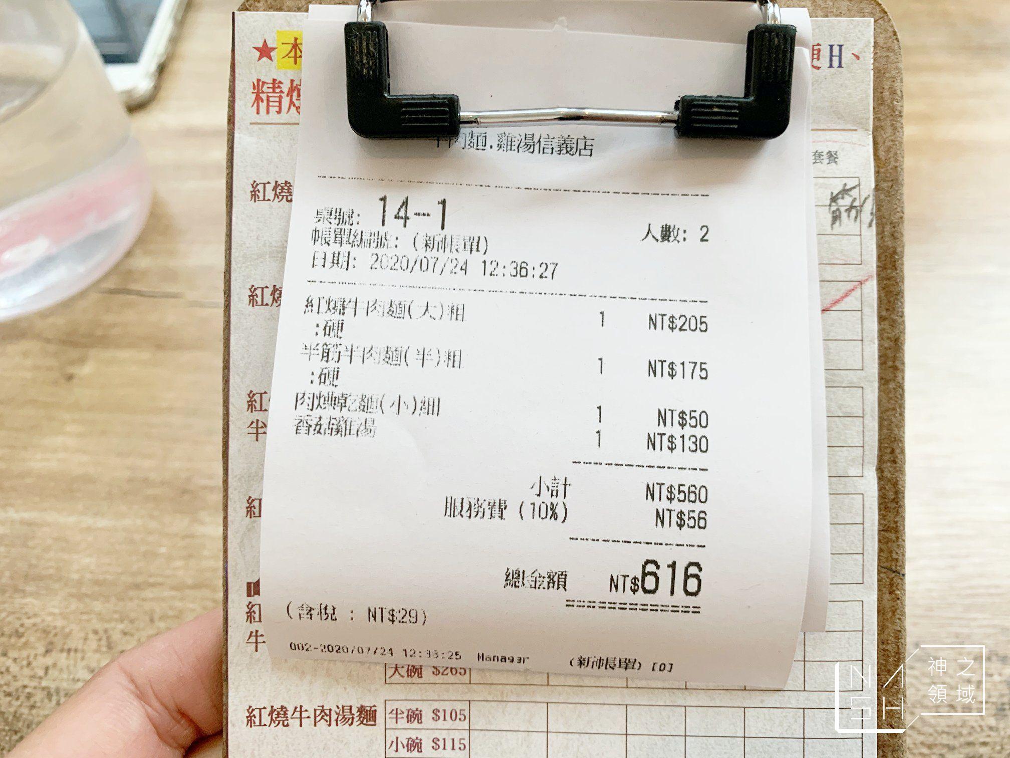 牛肉麵.雞湯 信義店