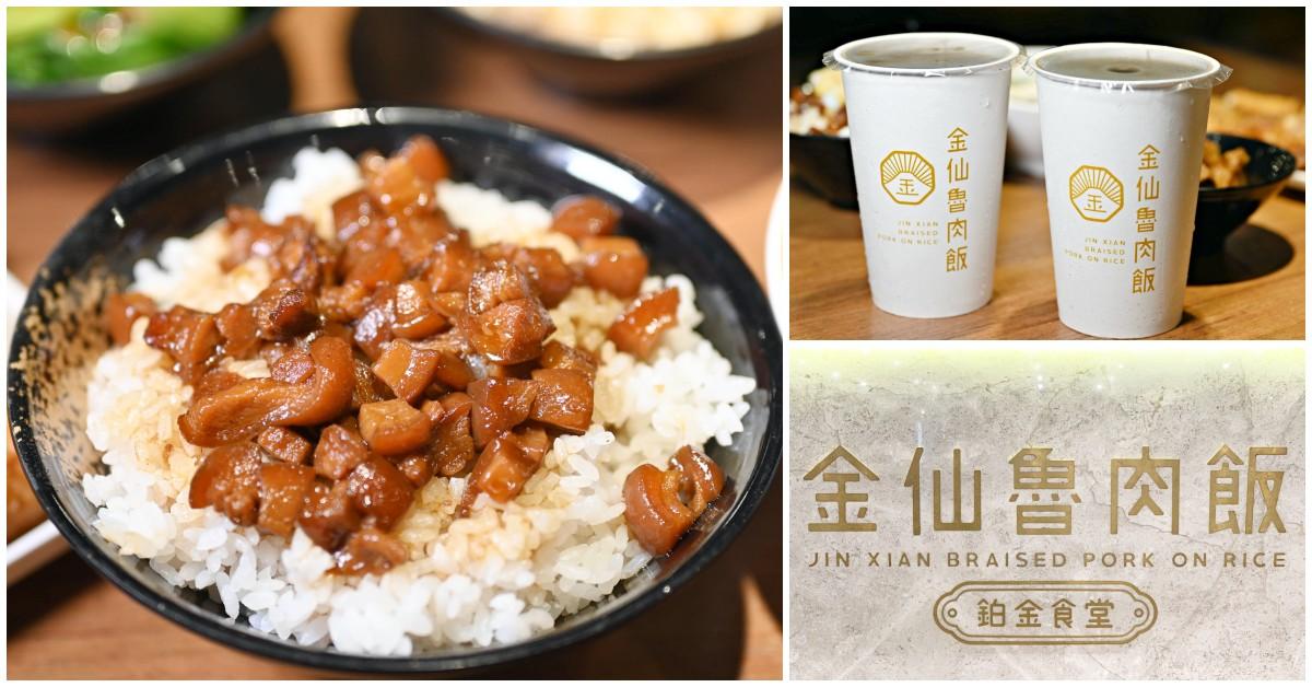 金仙魯肉飯鉑金食堂|南京復興美食-金仙魯肉飯2.0超進化 (菜單)
